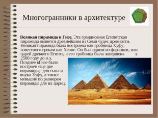 Многогранники в архитектуре Великая пирамида в Гизе. Эта грандиозная Египетск