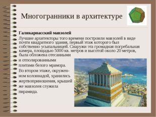 Многогранники в архитектуре Галикарнасский мавзолей Лучшие архитекторы того в