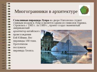 Многогранники в архитектуре Стеклянная пирамида Лувраво двореНаполеонаслуж