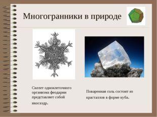 Многогранники в природе Поваренная соль состоит из красталлов в форме куба. С