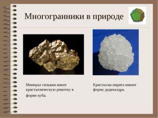Многогранники в природе Минерал сильвин имеет кристаллическую решетку в форме