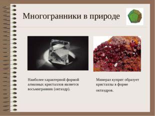 Многогранники в природе Наиболее характерной формой алмазных кристаллов являе