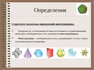 Определения Существует несколько определений многогранника: Поверхность, сост