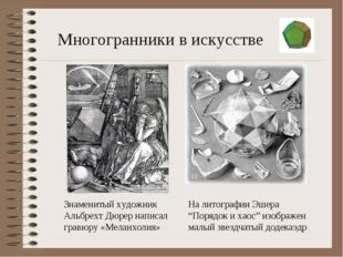 Многогранники в искусстве Знаменитый художник Альбрехт Дюрер написал гравюру