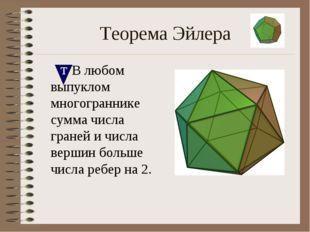 Теорема Эйлера  В любом выпуклом многограннике сумма числа граней и числа ве