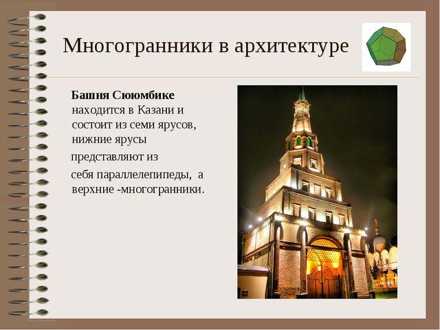 Многогранники в архитектуре Башня Сююмбике находится в Казани и состоит из се...