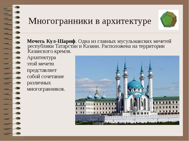 Многогранники в архитектуре Мечеть Кул-Шариф. Одна из главных мусульманских м...