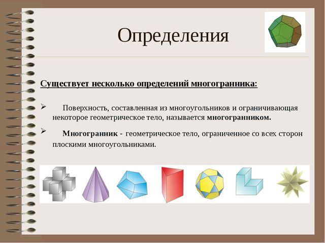 Определения Существует несколько определений многогранника: Поверхность, сост...