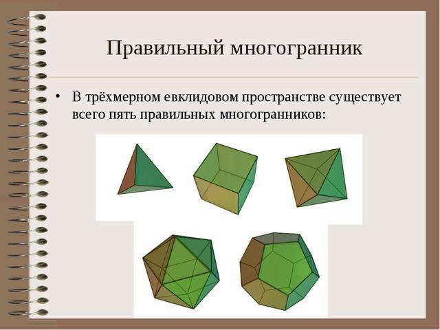 Правильный многогранник В трёхмерномевклидовом пространствесуществует всего...