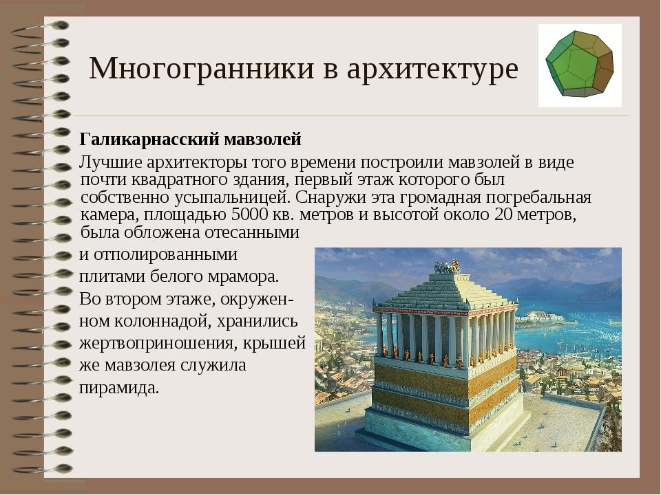 Многогранники в архитектуре Галикарнасский мавзолей Лучшие архитекторы того в...
