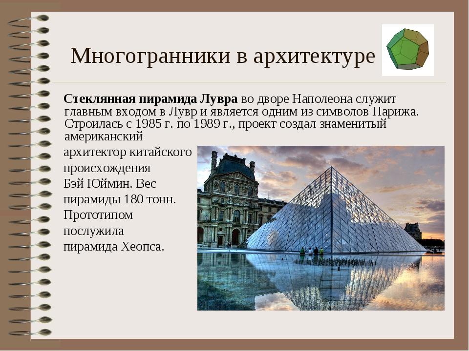 Многогранники в архитектуре Стеклянная пирамида Лувраво двореНаполеонаслуж...