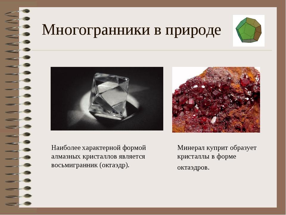 Многогранники в природе Наиболее характерной формой алмазных кристаллов являе...