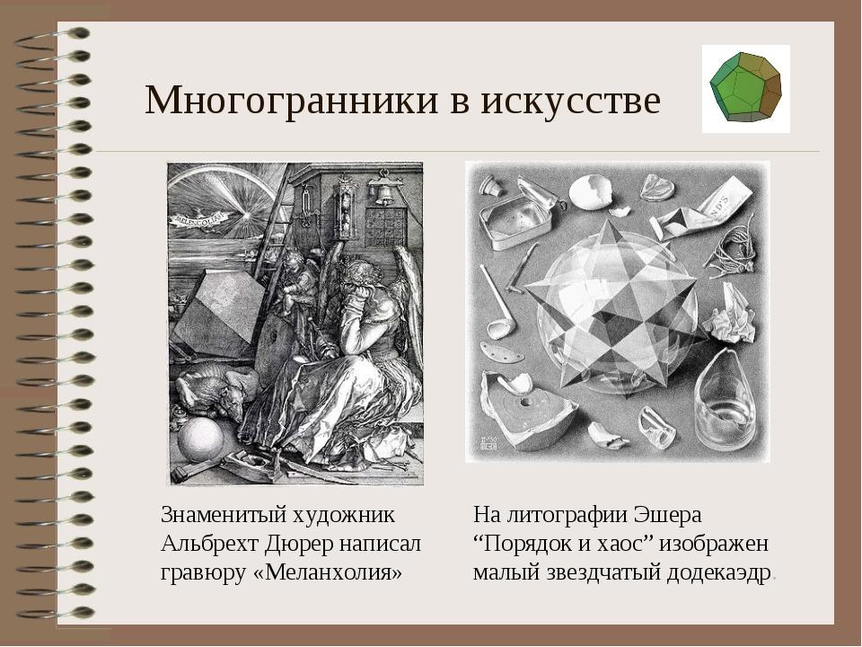 Многогранники в искусстве Знаменитый художник Альбрехт Дюрер написал гравюру...