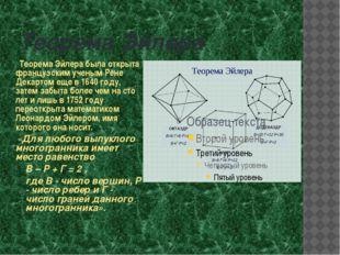 Теорема Эйлера Теорема Эйлера была открыта французским ученым Рене Декартом е
