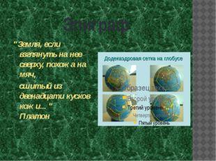 """Эпиграф """"Земля, если взглянуть на нее сверху, похожа на мяч, сшитый из двенад"""