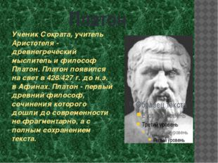 Платон Ученик Сократа, учитель Аристотеля - древнегреческий мыслитель и филос