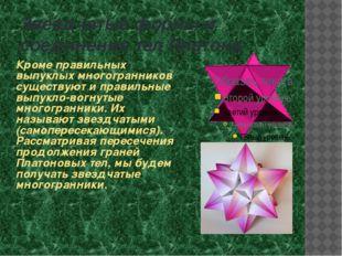 Звездчатые формы и соединения тел Платона Кроме правильных выпуклых многогран