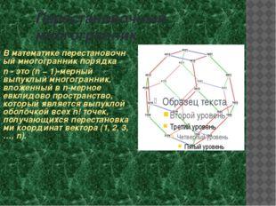 Перестановочный многогранник Вматематикеперестановочный многогранникпорядк
