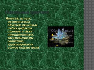 Идеальный кристалл Является, по сути, математическим объектом, лишённым любых