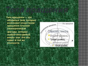Тела вращения Тела вращения— это объёмные тела, которые возникают следствием
