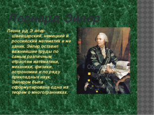 Леонард Эйлер Леона́рд Э́йлер швейцарский, немецкий и российскийматематики