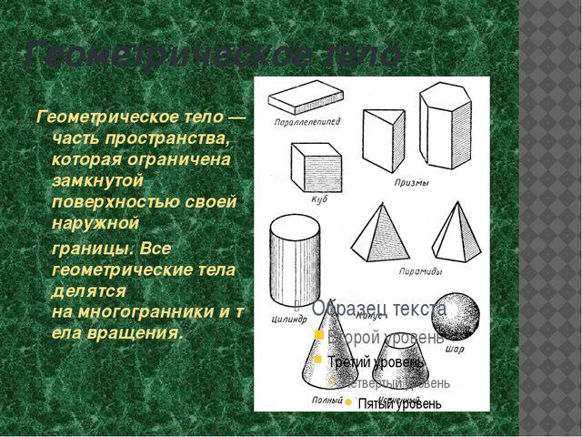 Геометрическое тело Геометрическое тело— часть пространства, которая огранич...