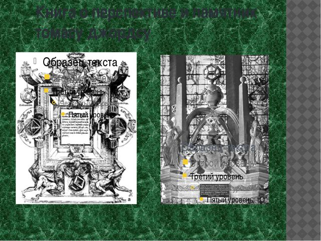Книга о перспективе и памятник томасу джордсу