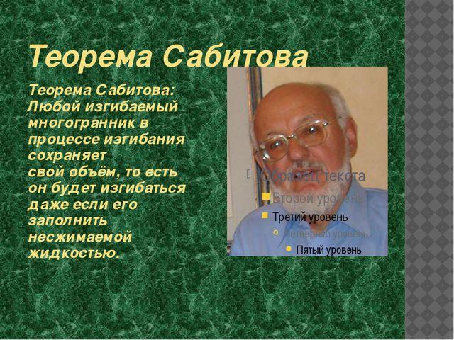ТеоремаСабитова ТеоремаСабитова: Любой изгибаемый многогранник в процессе и...