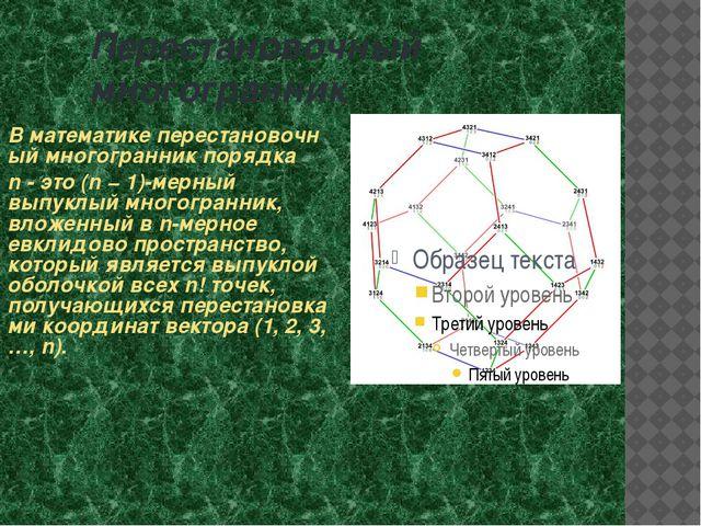 Перестановочный многогранник Вматематикеперестановочный многогранникпорядк...
