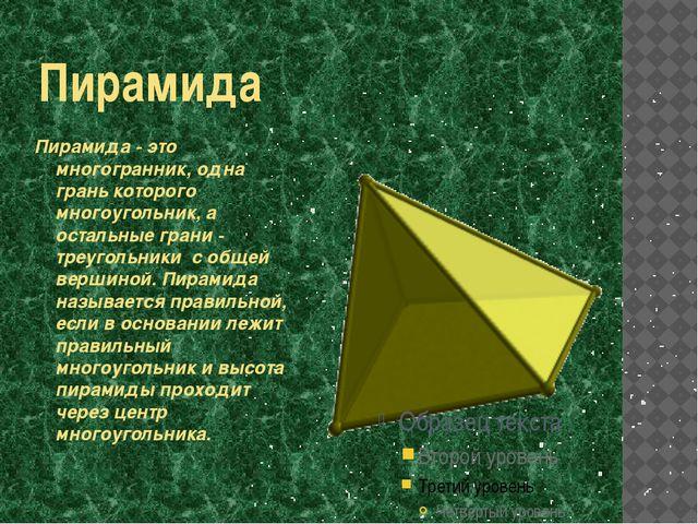 Пирамида Пирамида- это многогранник, одна грань которого многоугольник, а ос...