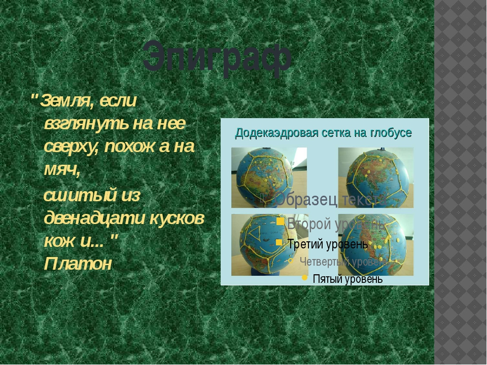 """Эпиграф """"Земля, если взглянуть на нее сверху, похожа на мяч, сшитый из двенад..."""