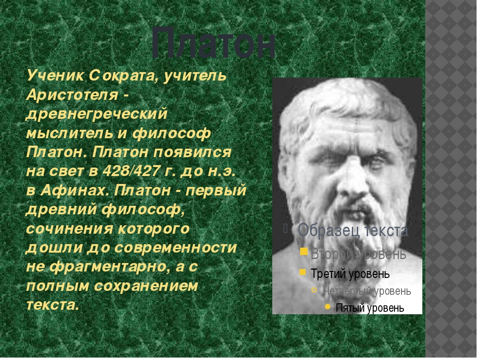 Платон Ученик Сократа, учитель Аристотеля - древнегреческий мыслитель и филос...