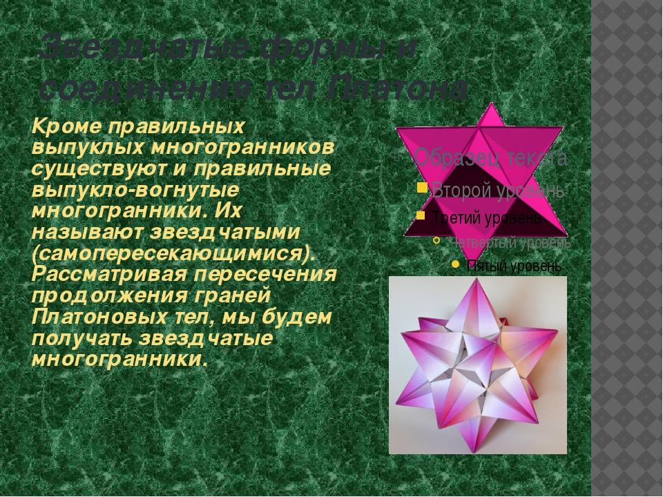 Звездчатые формы и соединения тел Платона Кроме правильных выпуклых многогран...