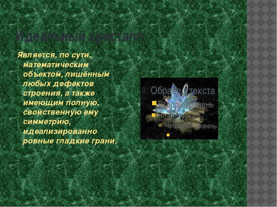 Идеальный кристалл Является, по сути, математическим объектом, лишённым любых...