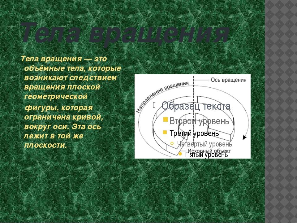 Тела вращения Тела вращения— это объёмные тела, которые возникают следствием...