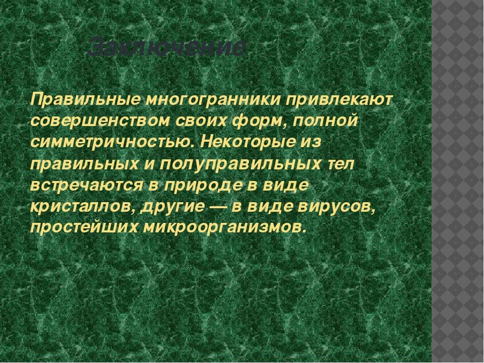 Заключение Правильные многогранники привлекают совершенством своих форм, полн...