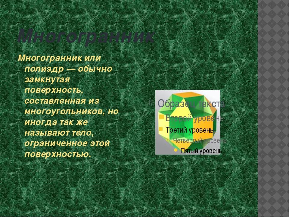 Многогранник Многогранник или полиэдр — обычно замкнутая поверхность, состав...