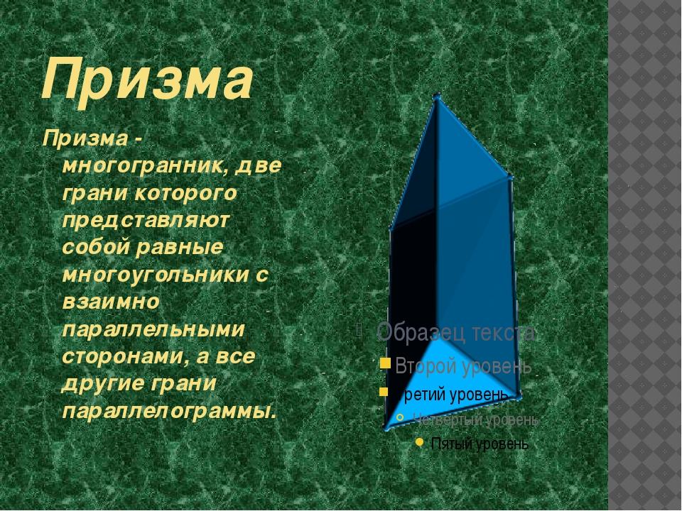 Призма Призма- многогранник, две грани которого представляют собой равные мн...