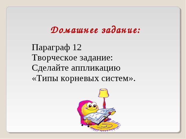 Домашнее задание: Параграф 12 Творческое задание: Сделайте аппликацию «Типы к...