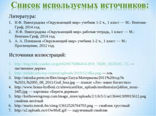 Литература: Источники иллюстраций: http://img-fotki.yandex.ru/get/6200/760864