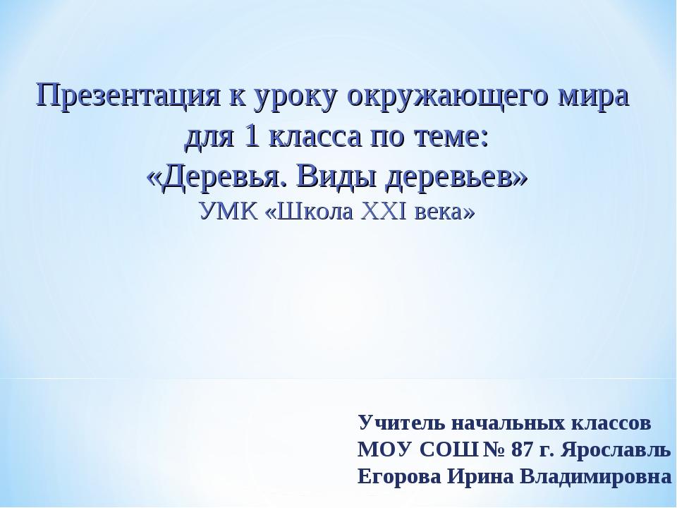 Учитель начальных классов МОУ СОШ № 87 г. Ярославль Егорова Ирина Владимировн...