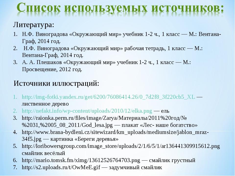 Литература: Источники иллюстраций: http://img-fotki.yandex.ru/get/6200/760864...