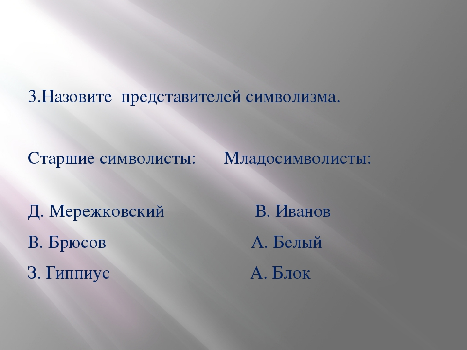 3.Назовите представителей символизма. Старшие символисты: Младосимволисты: Д...