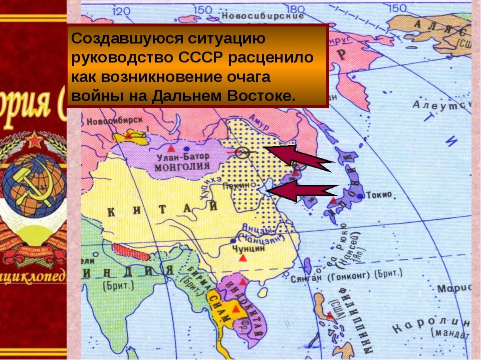 Создавшуюся ситуацию руководство СССР расценило как возникновение очага войны...