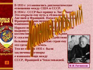 В 1933 г. установились дипломатические отношения между США и СССР. В 1934 г.