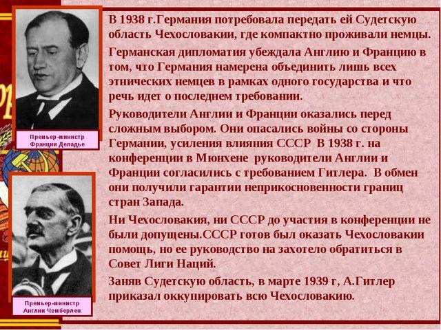 В 1938 г.Германия потребовала передать ей Судетскую область Чехословакии, где...