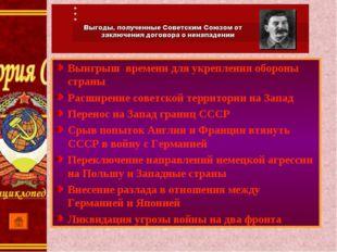 Выигрыш времени для укрепления обороны страны Расширение советской территории