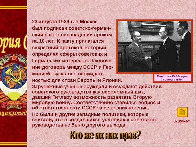 пп Молотов и Риббентроп 23 августа 1939 г. 23 августа 1939 г. в Москве был по...
