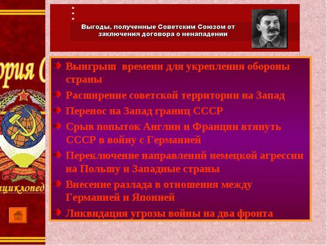 Выигрыш времени для укрепления обороны страны Расширение советской территории...