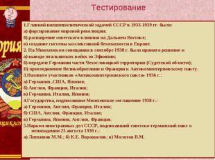 Тестирование 1.Главной внешнеполитической задачей СССР в 1933-1939 гг. было: